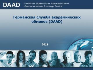 Германская служба академических обменов ( DAAD )