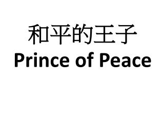 ????? Prince of Peace
