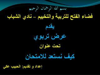 بسم الله الرحمان الرحيم