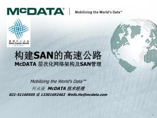 构建 SAN 的高速公路 McDATA  层次化网络架构及 SAN 管理