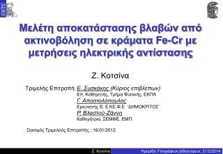 Τριμελής  Τριμελής Επιτροπή : Ε. Συσκάκης  (Κύριος επιβλέπων) Επ. Καθηγητής, Τμήμα Φυσικής, ΕΚΠΑ