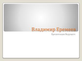 Владимир Еремеев