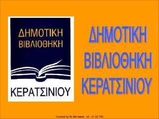 ΔΗΜΟΤΙΚΗ  ΒΙΒΛΙΟΘΗΚΗ  ΚΕΡΑΤΣΙΝΙΟΥ