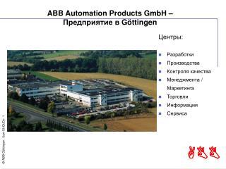 ABB Automation Products GmbH –  Предприятие в  Göttingen