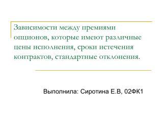 Выполнила: Сиротина Е.В, 02ФК1