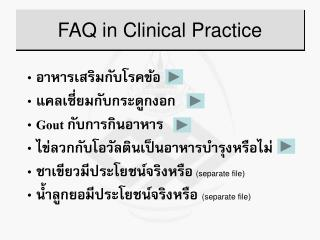 FAQ in Clinical Practice
