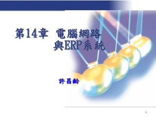 第 14 章 電腦網路     與 ERP 系統