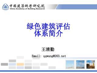 王清勤 Email: qqwang@263