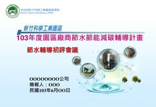 節水輔導初評會議