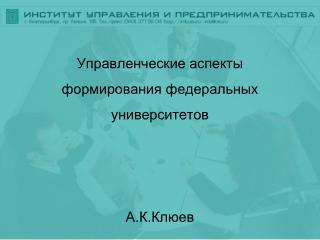 Управленческие аспекты формирования федеральных университетов А.К.Клюев