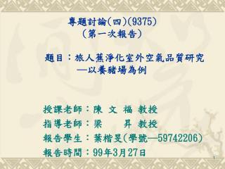 專題討論 ( 四 )(9375) ( 第一次報告 )      題目:旅人蕉淨化室外空氣品質研究 ─以養豬場為例