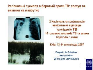 Регіональні зусилля в боротьбі проти  TB:  поступ та виклики на майбутнє
