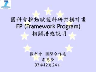國科會推動歐盟科研架構計畫  FP (Framework Program) 相關措施說明