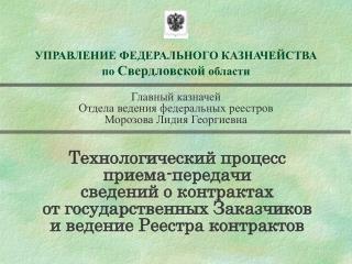 УПРАВЛЕНИЕ ФЕДЕРАЛЬНОГО КАЗНАЧЕЙСТВА по  Свердловской  области