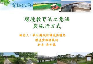 環境教育法之意涵 與施行方式