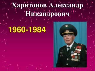 1960-1984