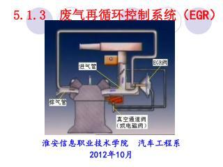 5.1.3   废气再循环控制系统 ( EGR )