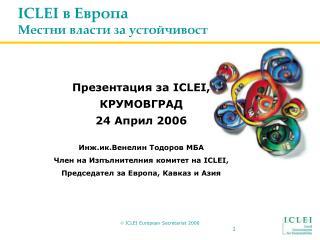 ICLEI  в Европа Местни власти за устойчивост