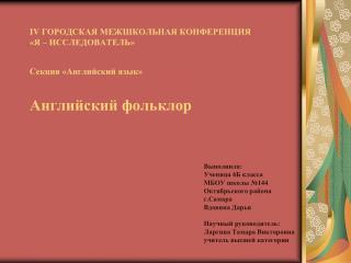 Выполнила: Ученица 6Б класса МБОУ школы №144 Октябрьского района г.Самара Вдовина Дарья