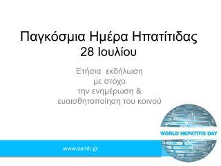 Παγκόσμια Ημέρα Ηπατίτιδας 28 Ιουλίου