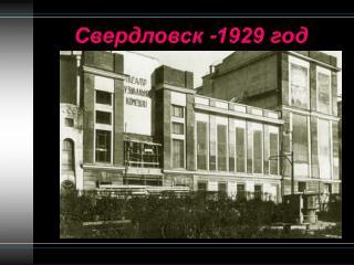 Свердловск -1929 год