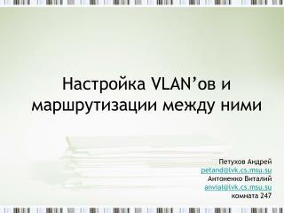 Настройка  VLAN' ов  и маршрутизации между ними