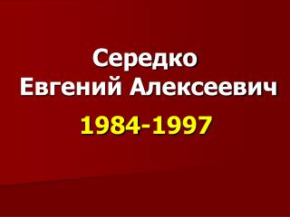 Середко  Евгений Алексеевич