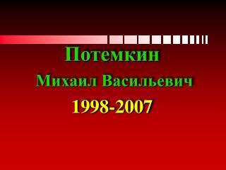 Потемкин  Михаил Васильевич  1998-2007