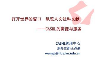 打开世界的窗口  纵览人文社科文献 ——CASHL 的资源与服务