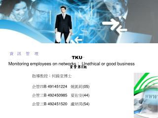 Monitoring employees on networks :  Unethical or good business