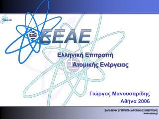 Ελληνική Επιτροπή  Ατομικής  Ε νέργειας