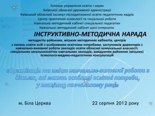 Головне управління освіти і науки  Київської обласної державної адміністрації