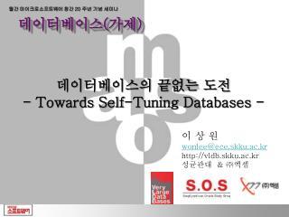 ??????? ??? ?? - Towards Self-Tuning Databases -