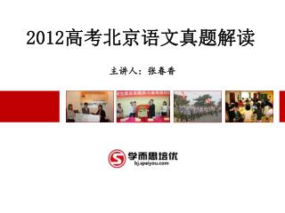 2012 高考 北京 语文 真 题解读