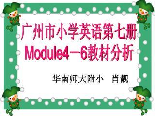 广州市小学英语第七册 Module4 - 6 教材分析