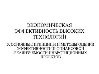 ЭКОНОМИЧЕСКАЯ ЭФФЕКТИВНОСТЬ ВЫСОКИХ ТЕХНОЛОГИЙ