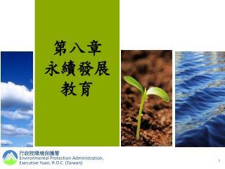 第八章  永續發展教育