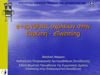 e+ εργ@σίες σχολείων στην Ευρώπη -  eTwinning