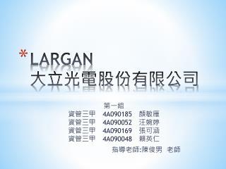 LARGAN 大立光電股份有限公司