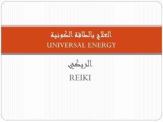 العلاج بالطاقة الكونية UNIVERSAL ENERGY