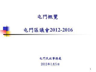 屯門區議會 2012-2016