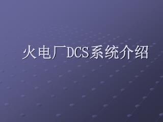 火电厂 DCS 系统介绍