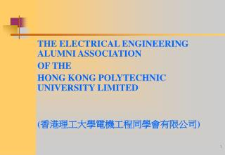 THE ELECTRICAL ENGINEERING ALUMNI ASSOCIATION  	OF THE  	HONG KONG POLYTECHNIC UNIVERSITY  LIMITED