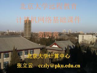 北京大学远程教育 计算机网络基础课件 第四章 北京大学计算中心 张立云     cczly@pku