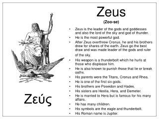 Zeus (Zoo-se)