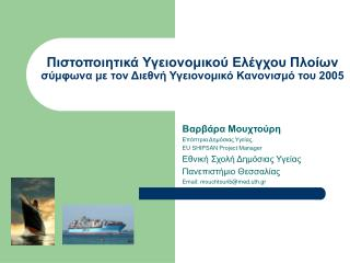 Πιστοποιητικά Υγειονομικού Ελέγχου Πλοίων  σύμφωνα με τον Διεθνή Υγειονομικό Κανονισμό του 2005