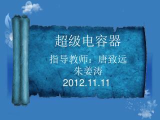 超级电容器 指导教师:唐致远                         朱姜涛        2012.11.11