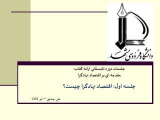 علي چشمي  –  تير  1393