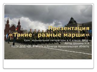 Презентация     «Такие   разные марши»
