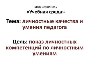МБОУ «СОШ№161» «Учебная среда»